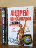 Андрей Константинов – серия книг Гоблины Одеса