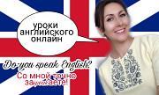 Репетитор англійської онлайн Львів