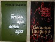 В. Шукшин «Я пришел дать вам волю», «Беседы при ясной луне»-1974 г. Миколаїв