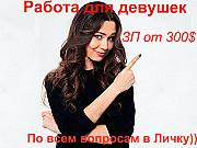 Высокооплачиваемая Работа для Девушек Київ