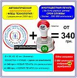 изготовление печатей, печать, штамп, печати по оттиску, флеш печати Київ