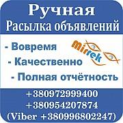 Ручная рассылка объявлений на доски Украины и всего мира Київ