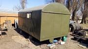Кунг(вагончик)демонтированные с автомобилей ЗИЛ и ГАЗ-66 Полтава