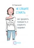Эл. книга: Не спешите стареть, или Как продлить молодость и сохранить здоровье Київ