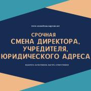 Смена директора, учредителя, юридического адреса ООО Днепр. Дніпро