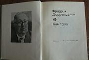 Фридрих Дюрренматт. Комедии. М: Искусство, 1969 г. Харків