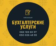 Компанія «EnGroup» пропонує спектр послуг з бухгалтерського обліку Харьков