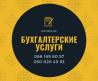 Компанія «EnGroup» пропонує спектр послуг з бухгалтерського обліку Харків