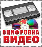Оцифровка видеокассет (перенос с видекассеты на диск) Ужгород