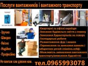 Вантажники Вантажні послуги Помічник Тернопіль