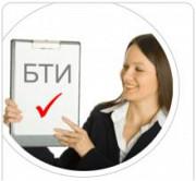 Техпаспорта БТИ Дніпро