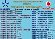 Пара полностью одинаковых номеров МТС и Киевстар 0ху 735-96-69.Новые. Кременчук