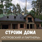 """Строительство домов """"под ключ"""" Киев и область Киев"""