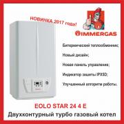 Котел газовый Immergas двухконтурный турбо.Eolo Star 24 4Е Иммергаз+труба Полтава
