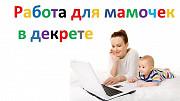 Подработка в интернет-магазине Запорожье