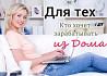 Работа для женщин в декретном отпуске Київ