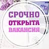 СРОЧНО ТРЕБУЮТСЯ ПРОМОУТЕРЫ Дніпро