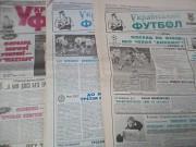 Газета Український футбол. Теребовля