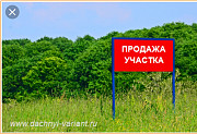 Продам участок Одеса