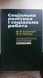 Книга -словарь социальная политика и социальная рабоота Хмельницький