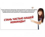 """Приглашаем к сотрудничеству в компанию """"Новая жизнь"""" Кропивницький"""