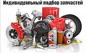 Запчасти для иномарок. Подбор автозапчастей для ТО по марке автомобиля. Київ