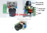 Дімер/диммер/димер регулятор напряжения ШИМ 220в 2000вт,4000вт Київ