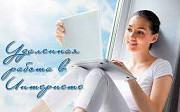Секретарь-консультант на дому - для женщин Миколаїв