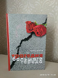 """Книга """"Трагедия большого города"""", современный исторический роман Кременчук"""