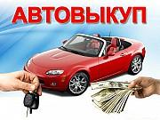 Выкупаем любые автомобили любых марок Дніпро