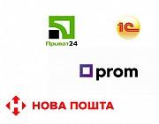 Модуль интеграции 1С с «Новой Почтой», «Пром.юа» и «Приват24» Одеса
