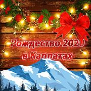 Рождество 2020 в Карпатах с Ястреб Тур Дніпро