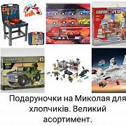 Іграшки для хлопчиків Вінниця