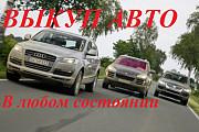 Выкуп в любом состоянии на запчасти Audi Q7 Q5 Volkswagen Touareg Porsche Київ