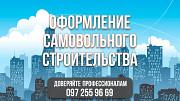 БТИ Винница оформление недвижимости и самовольного строительства Вінниця