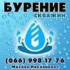 Бурение и ремонт скважин на воду Харків