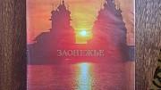 Альбом. Заонежье. Музей заповедник под открытым небом. 1972 г. Дніпро