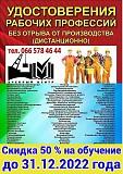 Удостоверение, свидетельство, диплом, сертификат, корочкаЮ скидка 50% на все профессии Київ