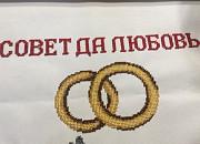 Свадебный рушник, вышит чешским бисером Одеса