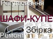 Шафи-купе. Ремонт, збирання, регулювання Львів