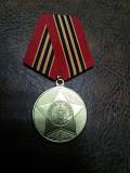 Юбилейная медаль 65 лет Победы в Великой Отечественной войне. Миколаїв