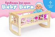 Деревянные кроватки для кукол Куп'янськ
