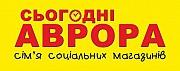 """Продавець в новий магазин """" Аврора! Молочанськ"""
