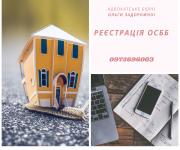 Створення/реєстрація/юридичне обслуговування діяльності ОСББ Хмельницький