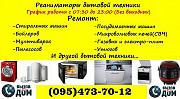 Ремонт стиральных машин и бытовой техники в Черновцах Чернівці