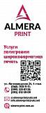 Фотозона, плакаты, календари, пригласительные, дизайн. Київ