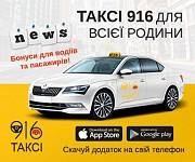 Регистрация Такси, Днепропетровск Днепр