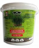 Альянс для газонов 1 кг Херсон
