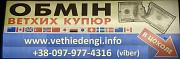 Обмен испорченных (горелых, рваных, стираных, частично утерянных) купюр на пр. Науки 3 Харьков