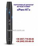Ручка-детектор для обнаружения камер, антижучок pen ht Харків
